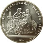 Russia 5 Roubles Silver Olympic Coin (.4823 oz of Silver)