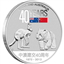 2012 Australia 1 oz Silver 40 Years of Friendship - China & Australia