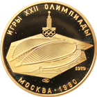 1979 Russia 100 Rouble 1/2 oz Proof Gold Olympic Velodrome Coin