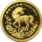 1994 (5 Yuan) 1/20 oz Proof Gold Chinese Unicorn