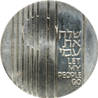 1971 Israel 10 Lirot Silver Coin - Let My People Go (.7523 oz of Silver)