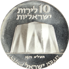 1971 Israel 10 Lirot Silver Coin - 23rd Anniversary of Independence (.7523 oz of Silver)