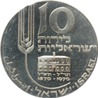 1970 Israel 10 Lirot Silver Coin - 22nd Anniversary of Independence (.7523 oz of Silver)