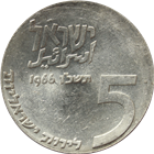 1966 Israel 5 Lirot Silver Coin - 18th Anniversary of Independence (.7234 oz of Silver)