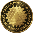 Israel 500 Lirot Proof Gold - 25th Anniversary of Israel Bond Program (.5787 oz AGW)