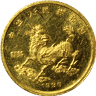 1996 (5 Yuan) 1/20 oz Gold Chinese Unicorn