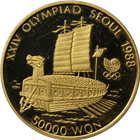 1986 1 oz Proof Gold South Korean 50,000 Won - Turtle Boat