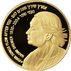 2005 Israel 10 New Sheqalim Gold | Art and Culture in Israel Naomi Shemer (.50 oz of Gold)