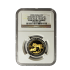 1995 25 Yuan China Bi-Metallic Proof Unicorn NGC PF68 (1/4 oz Gold & 1/8 oz Silver)