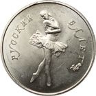 1991 Russia 5 Roubles Palladium Ballerina (With Box and COA)