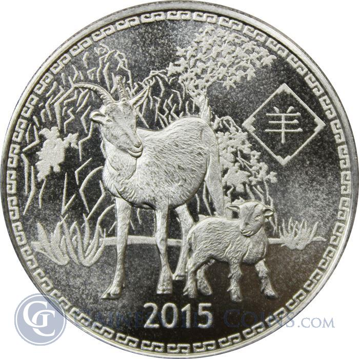 Image Showcase for 2015 1 oz Silver Year of the Goat Round (.999 Pure Silver)
