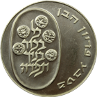 Israel 10 Lirot Silver Coin - Random Date (.7475 oz of Silver)
