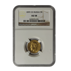 1899 O3 Russia 5 Roubles Gold Coin NGC AU58 (#031)