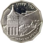 1984 Israel 1 Sheqel Proof Silver Coin - Valley Of Kidron (.3935 oz of Silver)