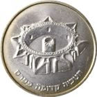 1989 Israel New Sheqel Silver Coin (.3935 oz of Silver)