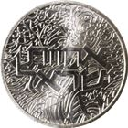 1984 Israel New Sheqel Silver Coin (.3935 oz of Silver)
